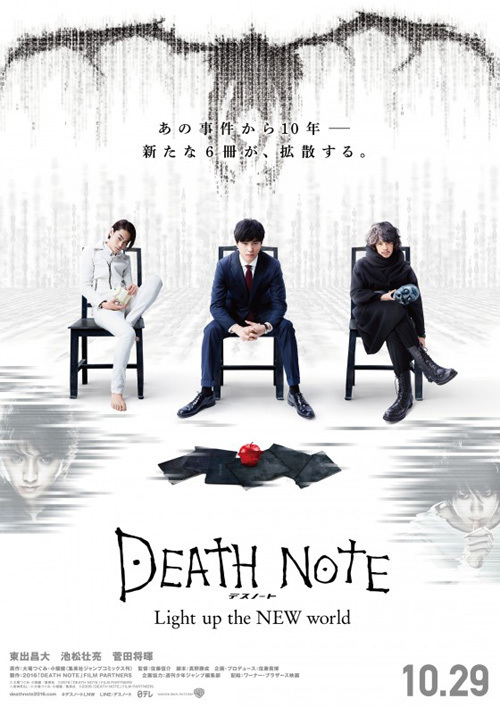 death note light up the new world.jpg